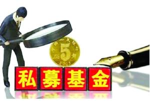 中基协发文规范私募基金服务业务