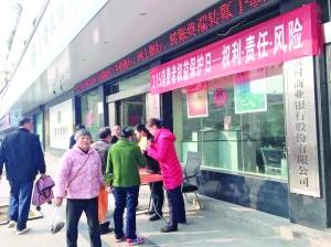 """上饶农商银行  开展""""金融消费者权益日""""活动"""