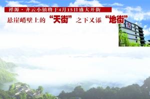 祥源·齐云小镇将于4月15日盛大开街