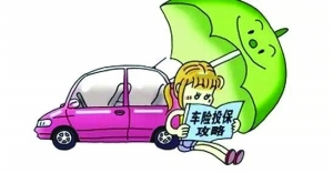 购买车险渠道多 哪个更省钱?