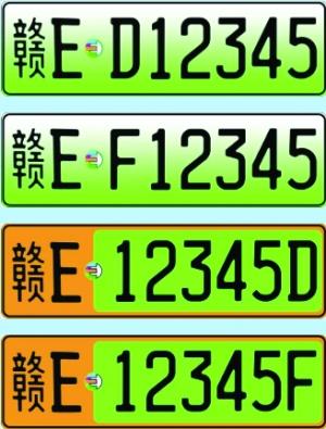 上饶新能源汽车专用号牌5月发放 升为6位数