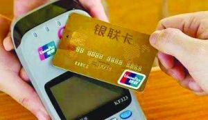 """银行卡刷卡免密免签 """"闪付""""安全吗?"""