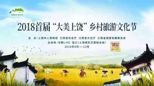 """欢乐季火热开启  """"大景区""""上饶这个国庆旅游收获不一般"""
