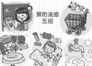 流感季候将至  学校、托幼机构是防控重点