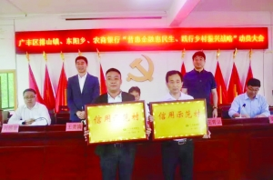 """普惠金融惠民生  ——广丰农商银行推进""""整村授信""""项目侧记"""