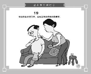 中国公民健康素养66条解读  (七)