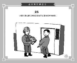 中国公民健康素养66条解读  (九)