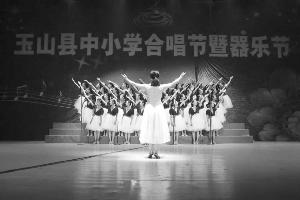 玉山教育系統唱響繽紛音樂節