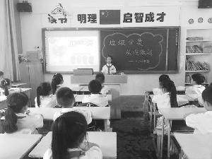 市一小:  開展垃圾分類主題教育活動