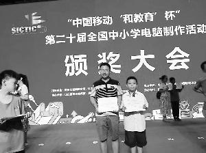 玉山逸夫小學:  在全國中小學電腦制作大賽上獲獎