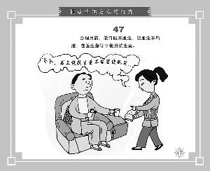中国公民健康素养66条解读  (十九)