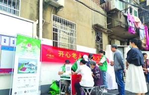 祝家巷社区联合养老中心 开展关爱老人活动