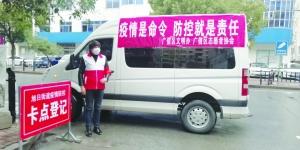 """全国疫情防控最美志愿者纪金星:连续""""战疫""""50天"""