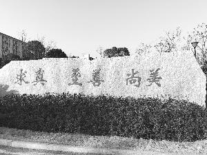 广信中学全面提升教育教学质量