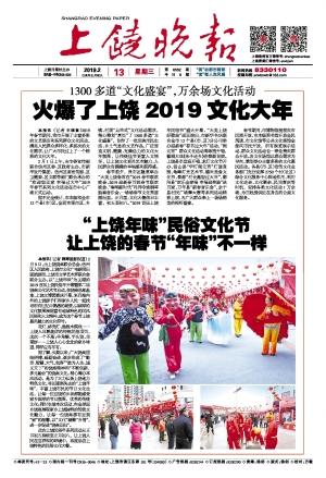 """""""上饶年味""""民俗文化节 让上饶的春节""""年味""""不一样"""